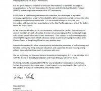 來自國際融合組織的賀詞原文信函