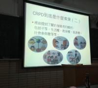 什麼是CRPD