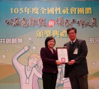 智總榮獲105年度全國性社會團體公益貢獻獎
