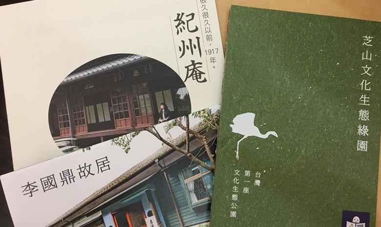 紀州庵、芝山綠園、李國鼎故居易讀手冊正式啟用
