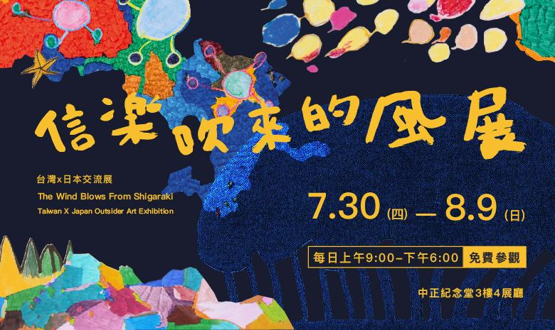 7/30-8/9 中正紀念堂四展廳~歡迎您~