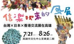 信楽吹來的風展-台灣x日本x香港交流展在高雄