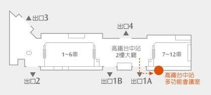 台中高鐵會議室地圖.jpg